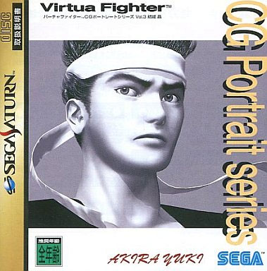 Virtua Fighter CG Portrait Akira