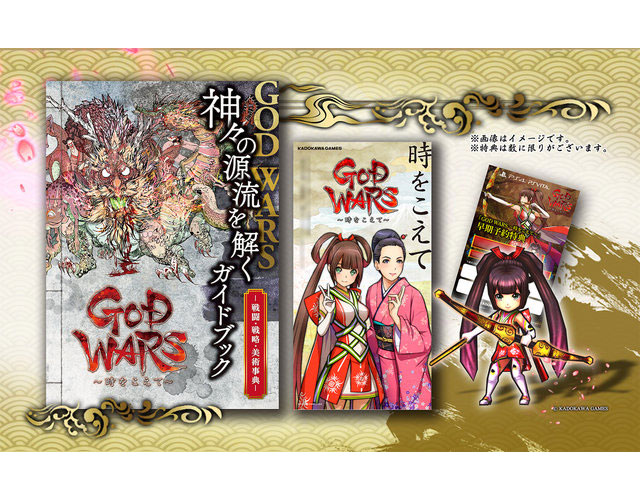 God Wars Guide Book (New)