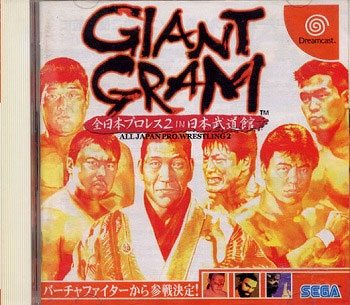 Giant Gram All Japan Pro Wrestling 2