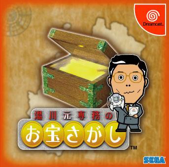 Yukawa Treasure Hunt (New)