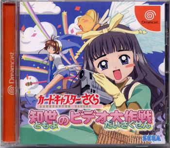 Card Captor Sakura Tomoyo no Video Daisakusen (New)