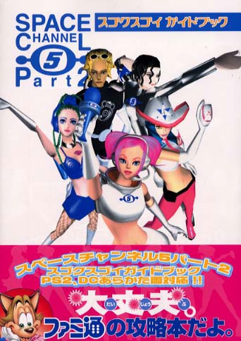 Space Channel 5 Part 2 Guide Book