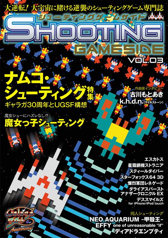 Shooting Gameside Vol 3 (New)