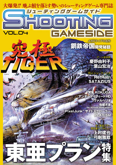 Shooting Gameside Vol 4 (New)