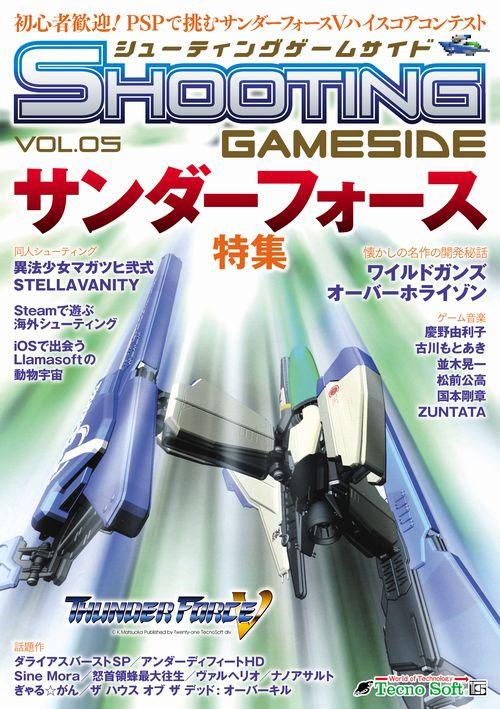 Shooting Gameside Vol 5 (New)