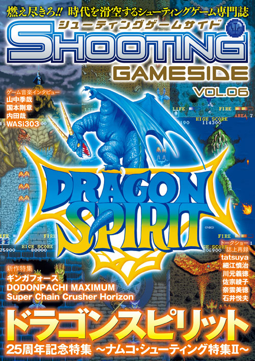 Shooting Gameside Vol 6 (New)