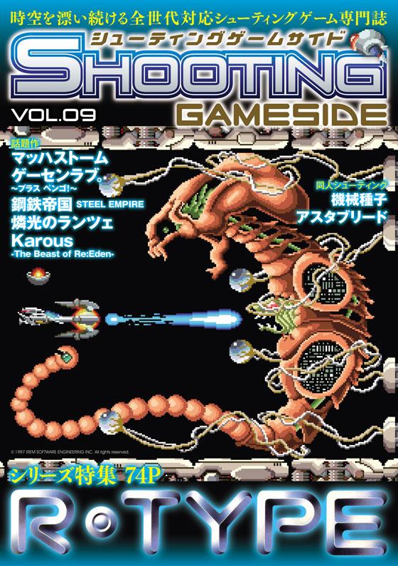Shooting Gameside Vol 9 (New)