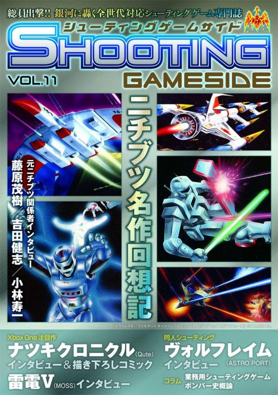 Shooting Gameside Vol 11 (New)