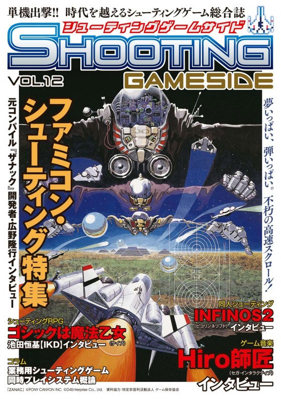 Shooting Gameside Vol 12 (New)