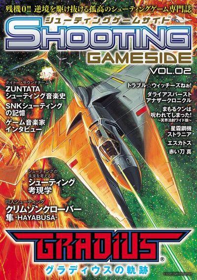 Shooting Gameside Vol 2 (New)