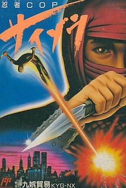 Ninja Cop Saizou (New)