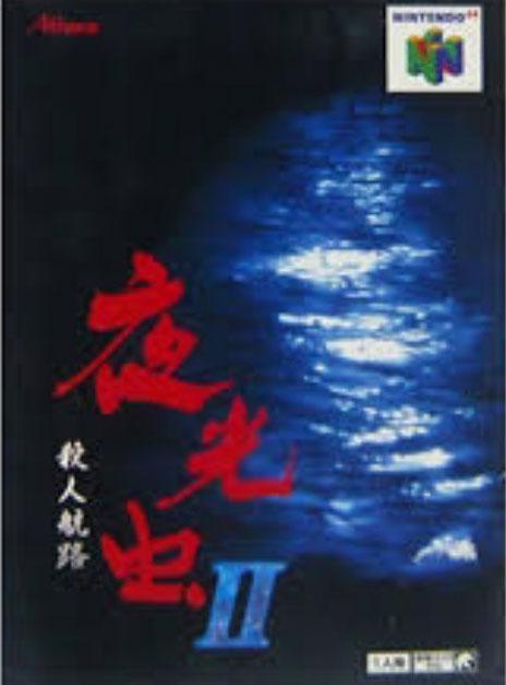 Yakouchuu 2 Satsujin Kouro (New)