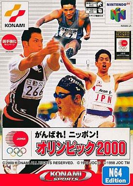 Ganbare Japan Olympic 2000