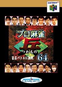 Pro Mahjong Tsuwamono 64 (New)