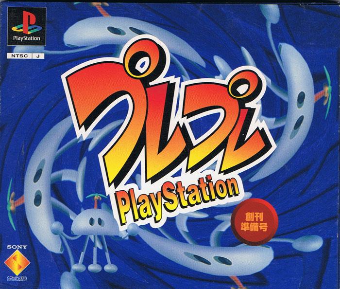 Puru Puru Playstation