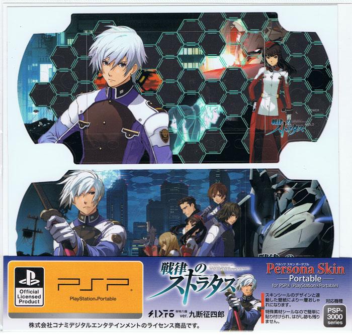PSP Persona Skin Portable (Shiro) (New)