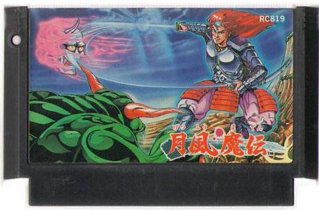 Getsu Fuuma Den (Cart Only)