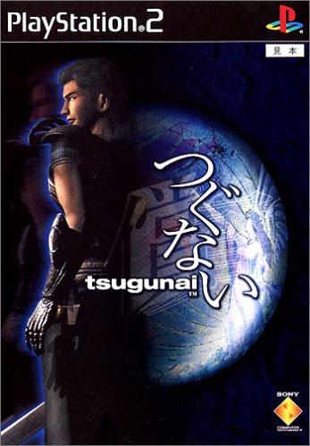 Tsugunai (New)