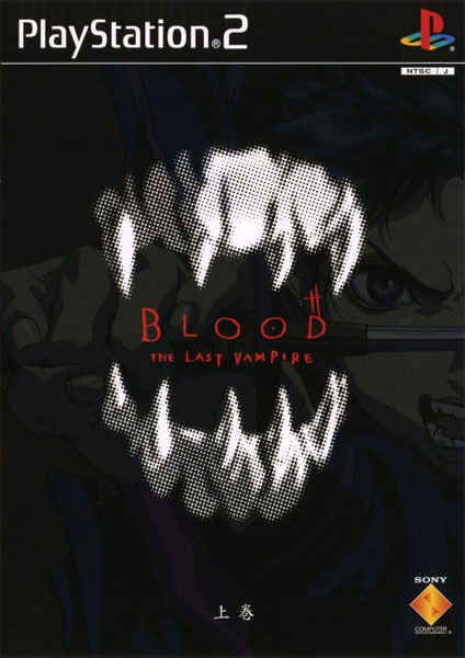 Blood The Last Vampire (Part One) (New)