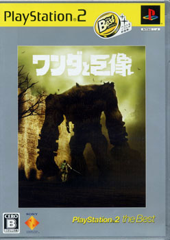 Wander and The Colossus (Best) (New)