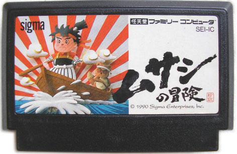 Musashi no Bouken (Cart Only)
