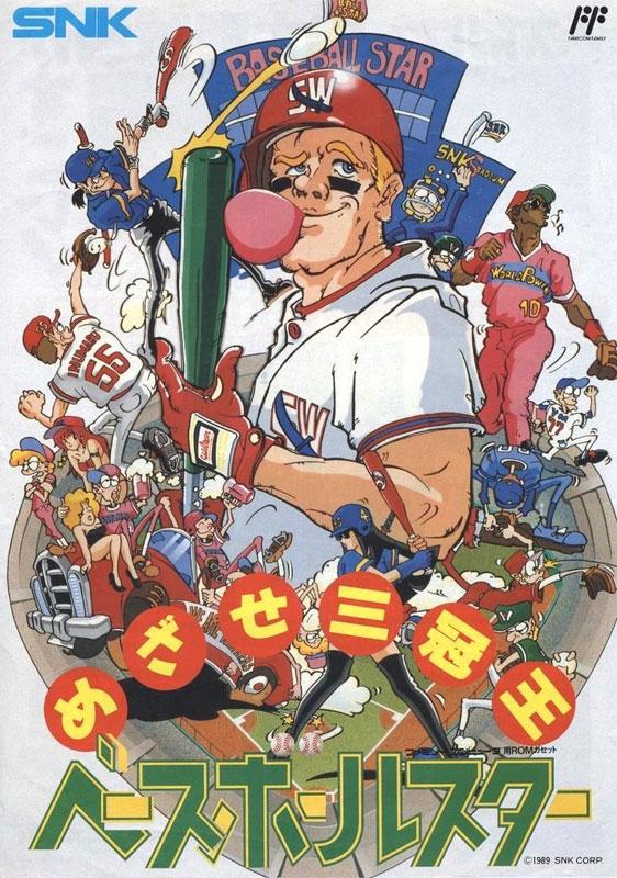 Baseball Star (Cart Only)