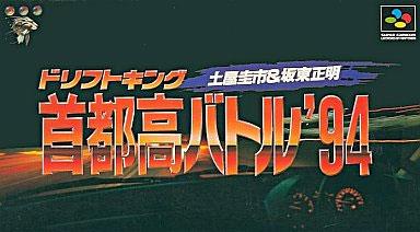 Drift King Shutoko Battle 94