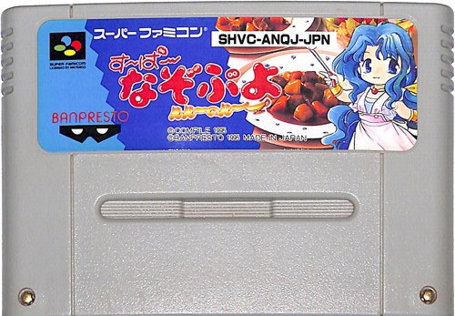 Super Nazo Puyo 2 (Cart Only)
