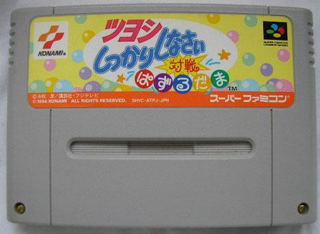Tsuyoshi Puzzle Dama (Cart Only)