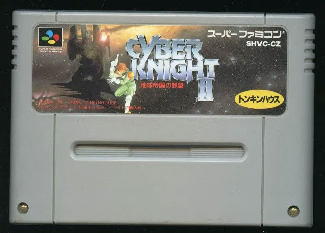 Cyber Knight 2 (Cart Only)