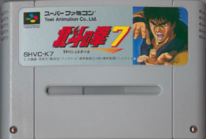 Fist of the North Star 7 (Cart Only)