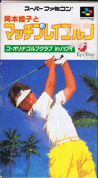 Okamoto Ayako Multi Play Golf (New)