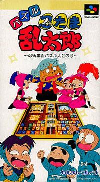 Nintama Rantarou Puzzle