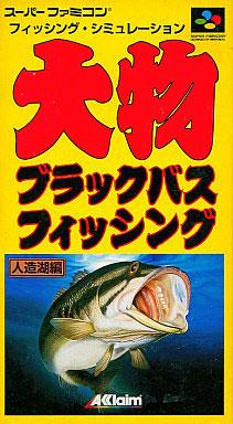 Oomono Black Bass Fishing (New)