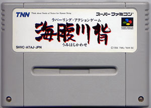 Umihara Kawase (Cart Only)