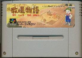 Bokujyo Monogatari (Harvest Moon)