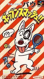 Heisei Dog Story (New)