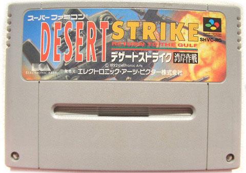 Desert Strike (Cart Only)