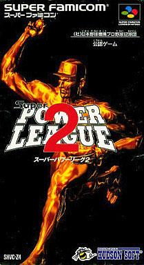 Super Power League 2 (New)
