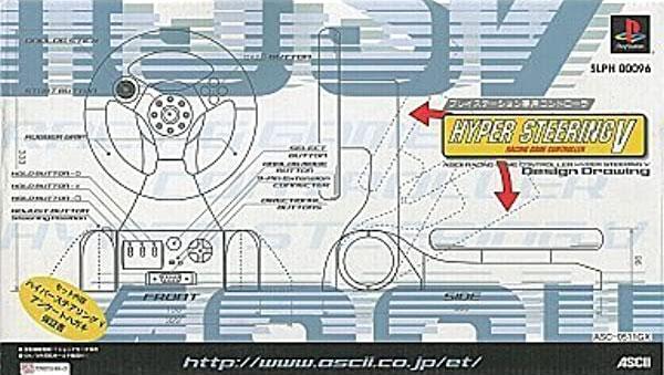 Hyper Steering V (New)