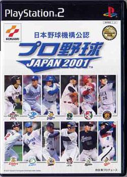Pro Baseball Japan 2001