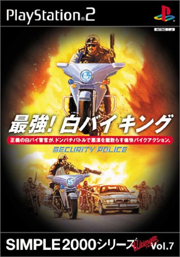 Security Police (New)