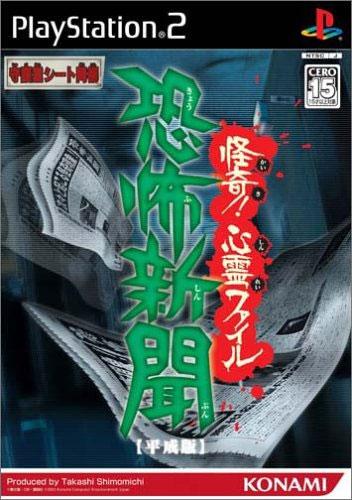 Kyoufu Shinbun Heisei Han Kaiki Shinrei File (New)
