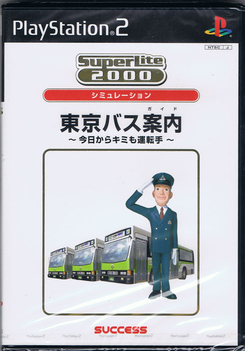 Tokyo Bus Guide (New) (Best)