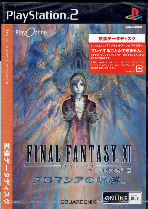 Final Fantasy XI Data Disk (Promathia) (New)