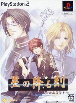 Hoshi no Furutoki Limited Edition (New)