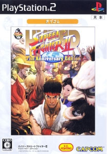 Hyper Street Fighter II (Capcom Collection) (New)