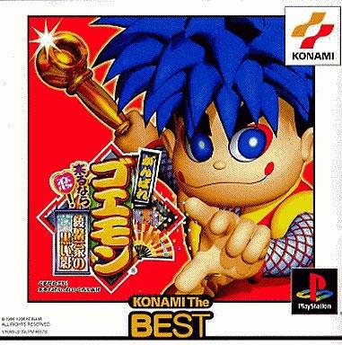 Ganbare Goemon Kurunara Koi (Best)