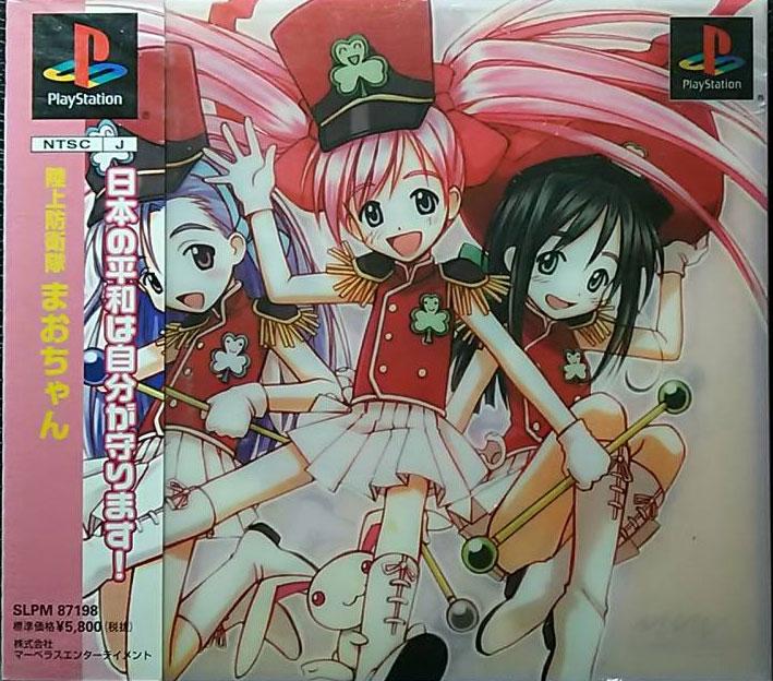Rikujyou Eitaima Ochan (Deluxe Pack) (New)