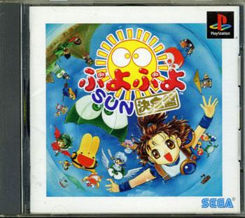 Puyo Puyo Sun (Best)